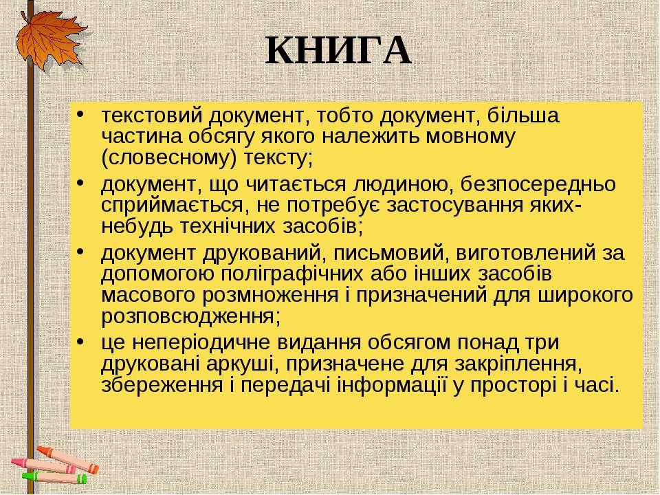 КНИГА текстовий документ, тобто документ, більша частина обсягу якого належит...