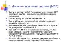 2. Масивно-паралельні системи (МРР) Вузли в архітектурі MPP складаються з одн...