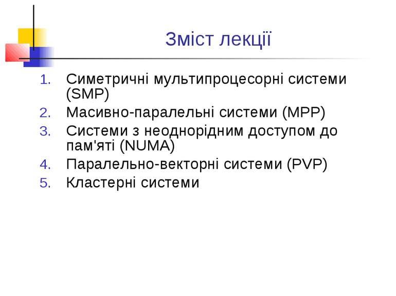Зміст лекції Симетричні мультипроцесорні системи (SMP) Масивно-паралельні сис...