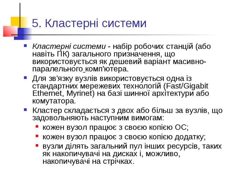 5. Кластерні системи Кластерні системи - набір робочих станцій (або навіть ПК...