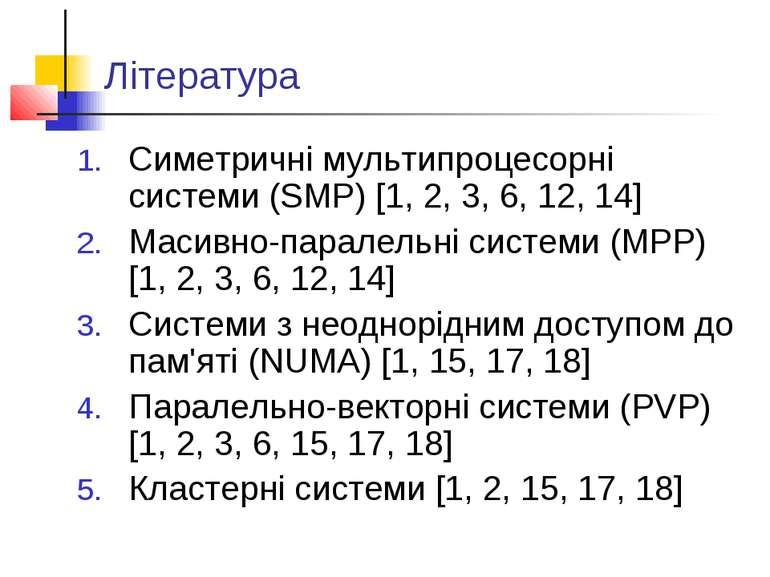 Література Симетричні мультипроцесорні системи (SMP) [1, 2, 3, 6, 12, 14] Мас...