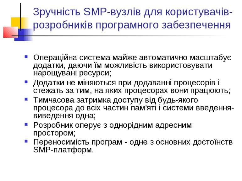 Зручність SMP-вузлів для користувачів-розробників програмного забезпечення Оп...