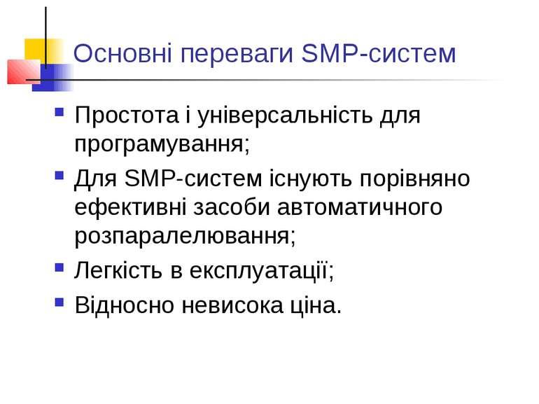 Основні переваги SMP-систем Простота і універсальність для програмування; Для...