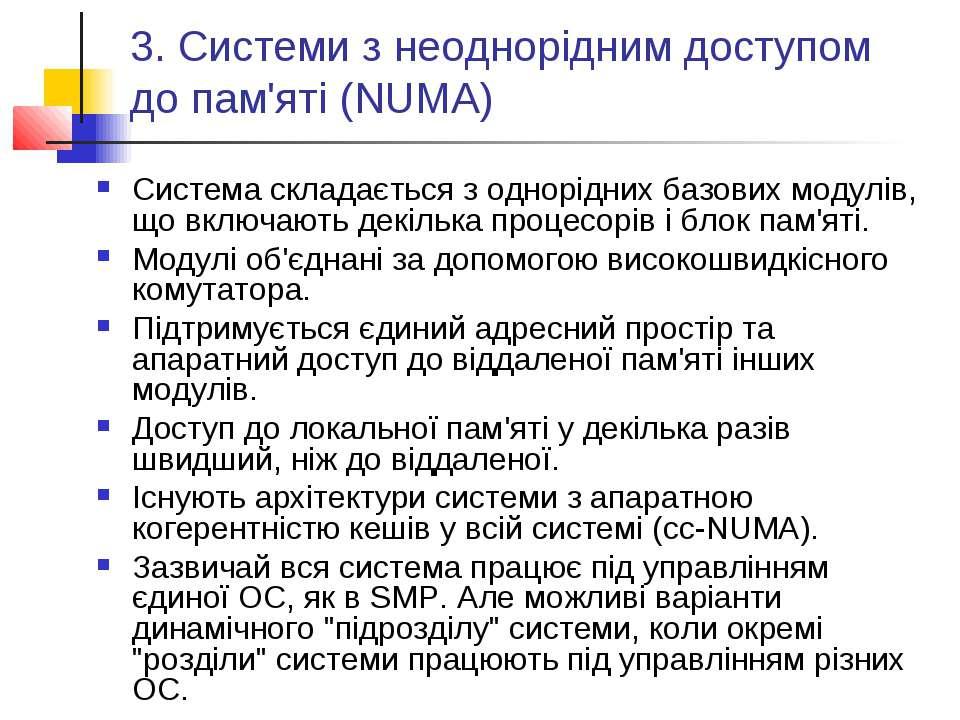 3. Системи з неоднорідним доступом до пам'яті (NUMA) Система складається з од...