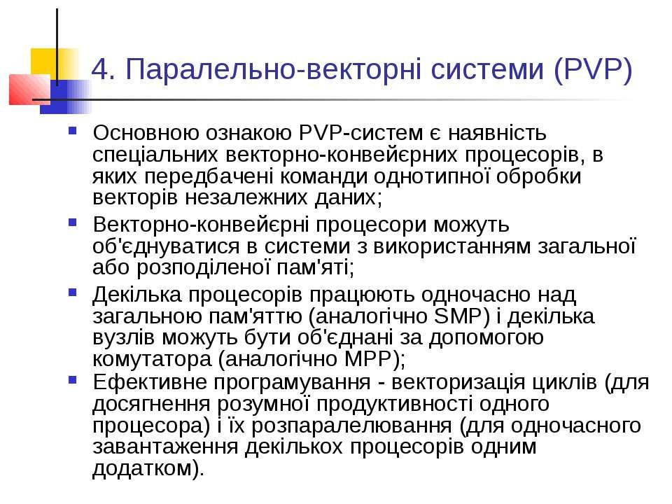 4. Паралельно-векторні системи (PVP) Основною ознакою PVP-систем є наявність ...