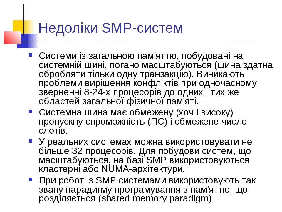 Недоліки SMP-систем Системи із загальною пам'яттю, побудовані на системній ши...