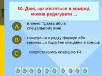 10. Дані, що містяться в комірці, можна редагувати ... Тест: В клацнувши в ря...