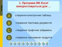 1. Програма MS Excel використовується для … Тест: створення текстових докумен...