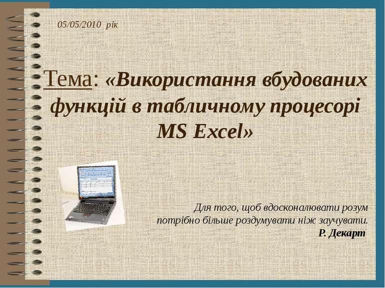 Тема: «Використання вбудованих функцій в табличному процесорі MS Excel» Для т...