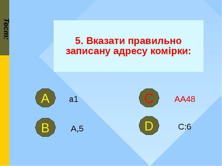 Тест: 5. Вказати правильно записану адресу комірки: А,5 В С АА48 С:6 D а1 А С...