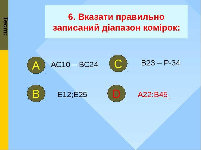 6. Вказати правильно записаний діапазон комірок: Тест: Е12;Е25 В С В23 – Р-34...