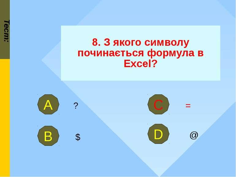 Тест: 8. З якого символу починається формула в Excel? $ В С = @ D ? А С =