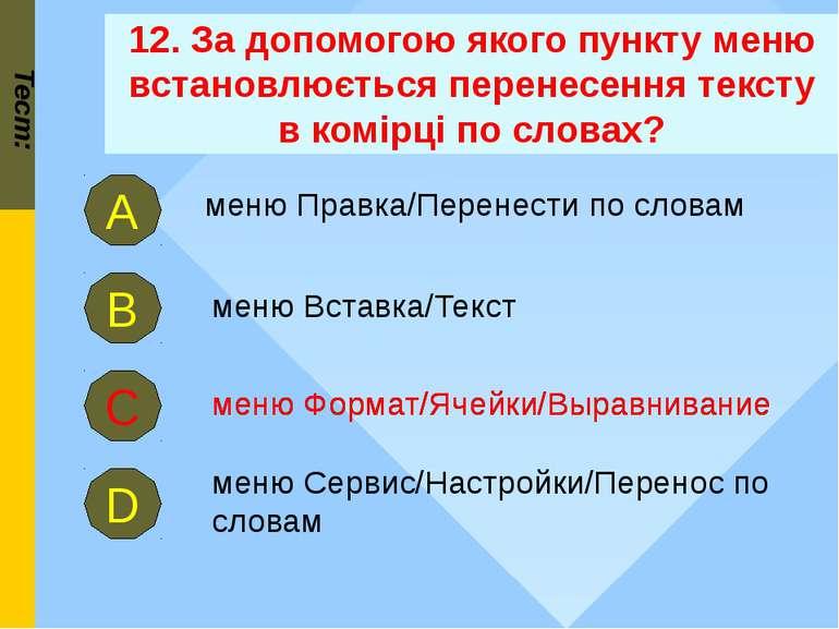 12. За допомогою якого пункту меню встановлюється перенесення тексту в комірц...