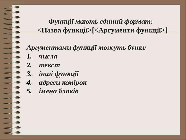 Функції мають єдиний формат: [] Аргументами функції можуть бути: числа текст ...
