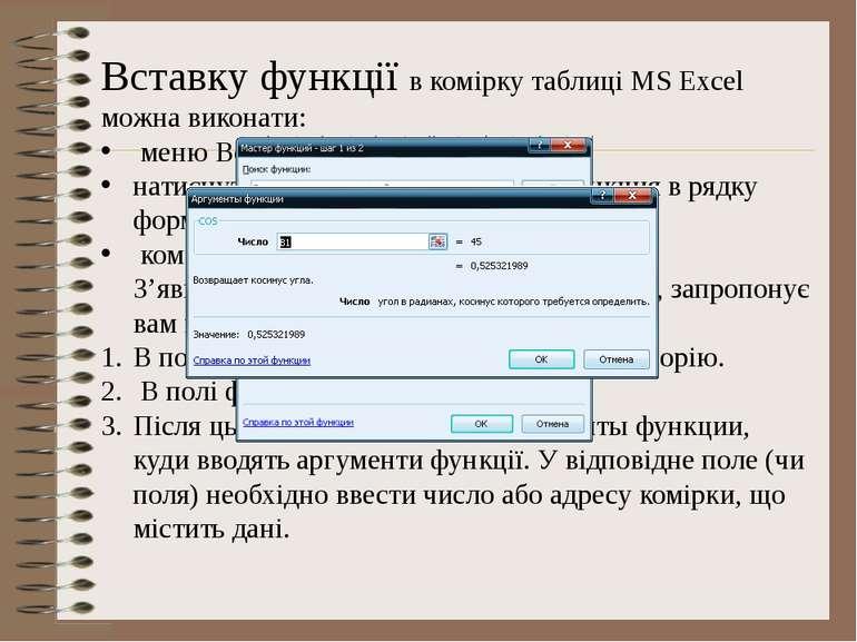 Вставку функції в комірку таблиці MS Excel можна виконати: меню Вставка /Функ...