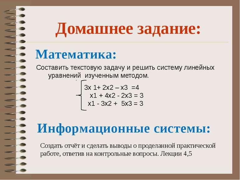 Домашнее задание: Математика: Информационные системы: Создать отчёт и сделать...