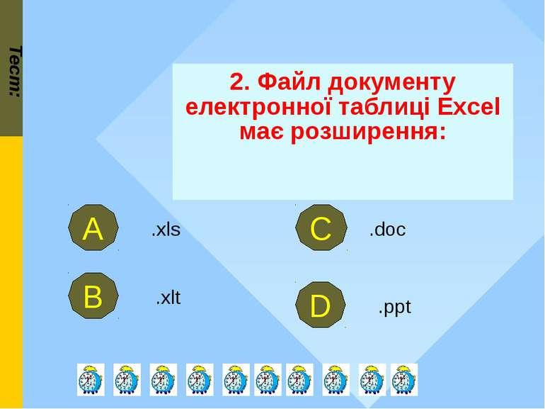 Тест: 2. Файл документу електронної таблиці Excel має розширення: .xlt В С .d...