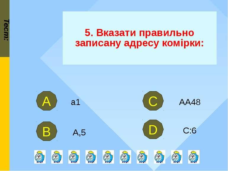 Тест: 5. Вказати правильно записану адресу комірки: А,5 В С АА48 С:6 D а1 А