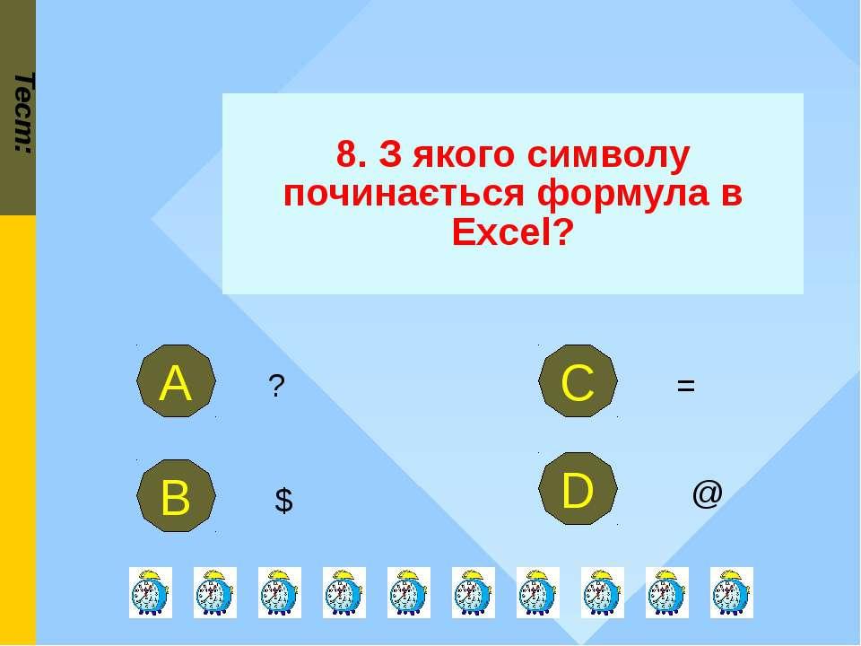 Тест: 8. З якого символу починається формула в Excel? $ В С = @ D ? А