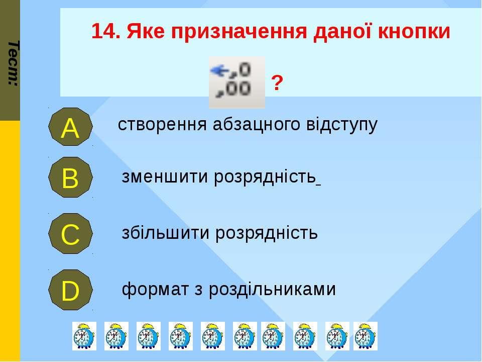 14. Яке призначення даної кнопки ? Тест: зменшити розрядність В створення абз...