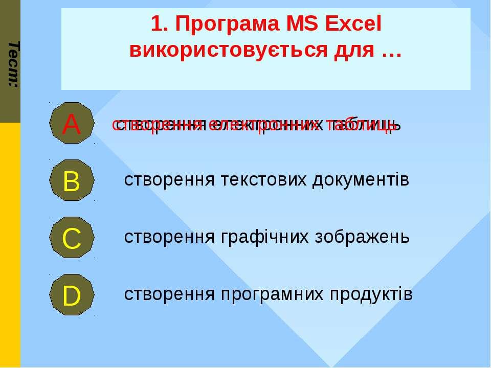 1. Програма MS Excel використовується для … створення текстових документів Те...