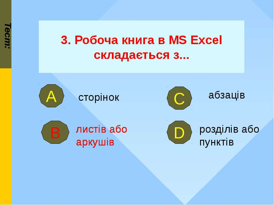 3. Робоча книга в MS Excel складається з... Тест: листів або аркушів В С абза...