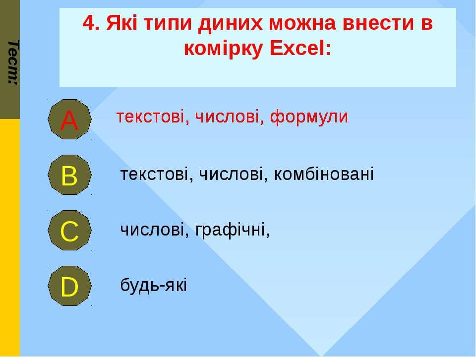 4. Які типи диних можна внести в комірку Excel: Тест: текстові, числові, комб...