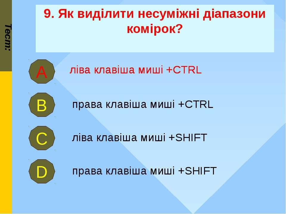 9. Як виділити несуміжні діапазони комірок? Тест: права клавіша миші +CTRL В ...
