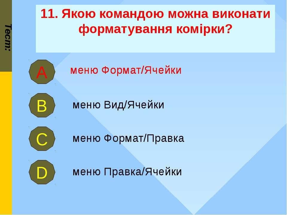 11. Якою командою можна виконати форматування комірки? Тест: меню Вид/Ячейки ...