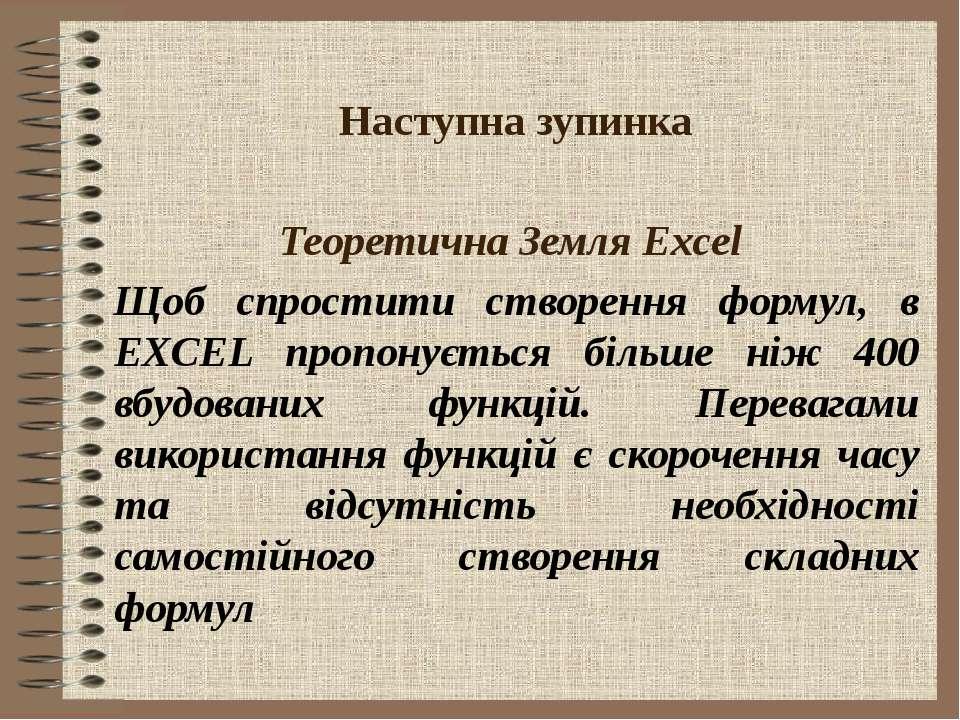 Наступна зупинка Теоретична Земля Excel Щоб спростити створення формул, в EXC...
