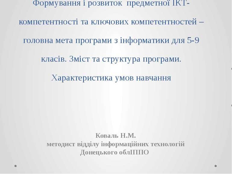 Формування і розвиток предметної ІКТ-компетентності та ключових компетентност...
