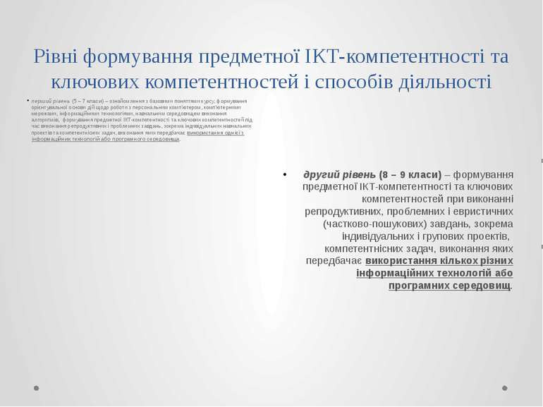 Рівні формування предметної ІКТ-компетентності та ключових компетентностей і ...