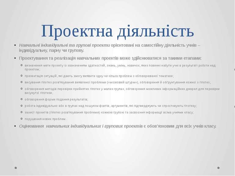 Проектна діяльність Навчальні індивідуальні та групові проекти орієнтовані на...