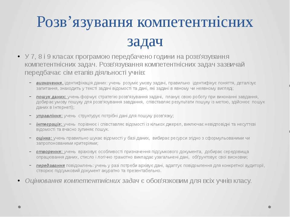 Розв'язування компетентнісних задач У 7, 8 і 9 класах програмою передбачено г...