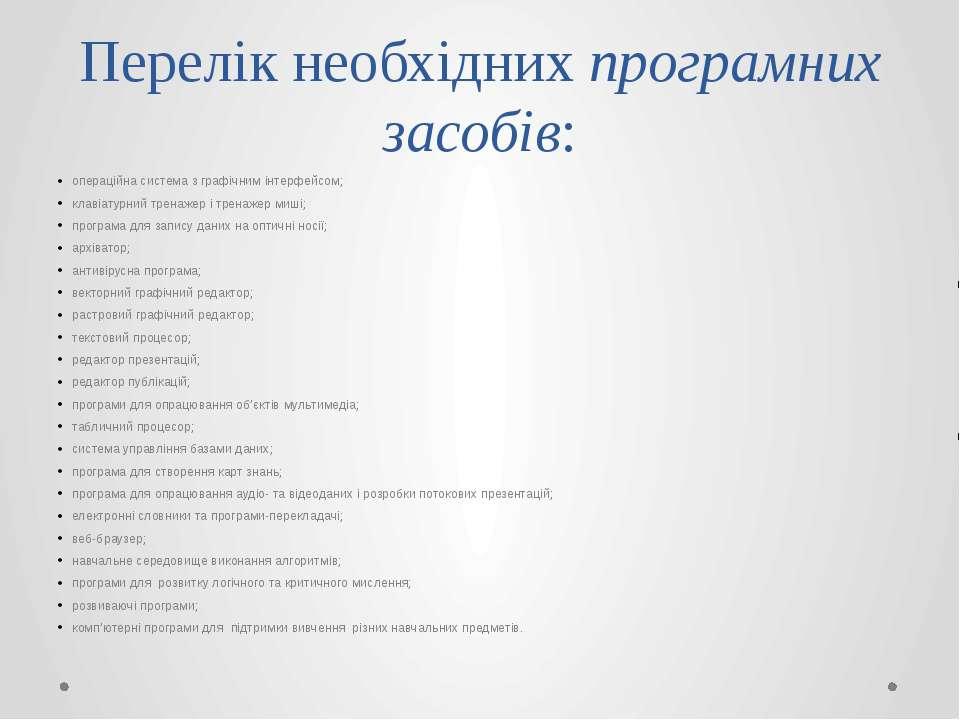 Перелік необхідних програмних засобів: операційна система з графічним інтерфе...