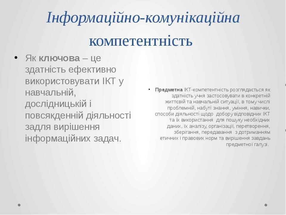 Інформаційно-комунікаційна компетентність Предметна ІКТ-компетентність розгля...
