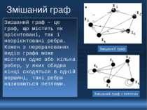 Змішаний граф Змішаний граф – це граф, що містить як орієнтовані, так і неорі...