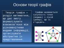 Основи теорії графів Теорія графів — розділ математики, що дає змогу формаліз...