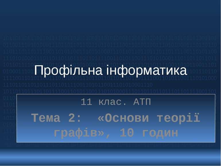 11 клас. АТП Тема 2: «Основи теорії графів», 10 годин Профільна інформатика 1...