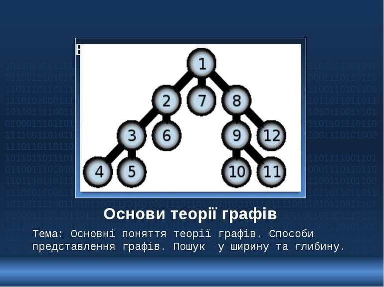 Основи теорії графів Тема: Основні поняття теорії графів. Способи представлен...
