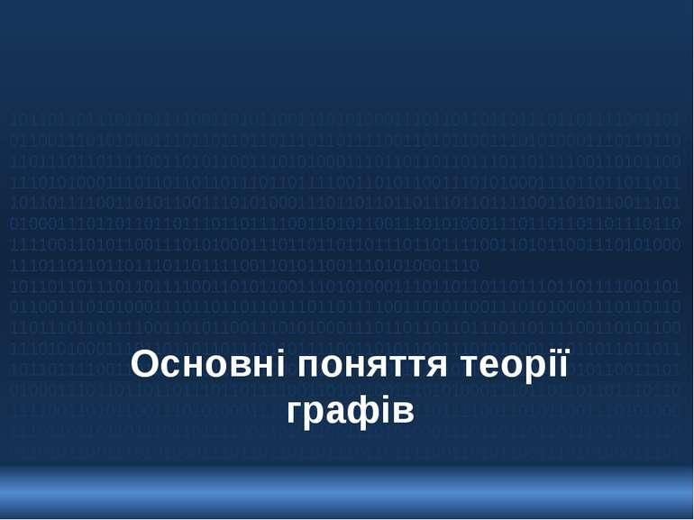 Основні поняття теорії графів 10110110111011011110011010110011101010001110110...
