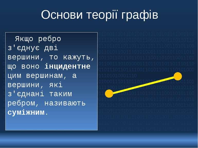 Основи теорії графів Якщо ребро з'єднує дві вершини, то кажуть, що воно інцид...