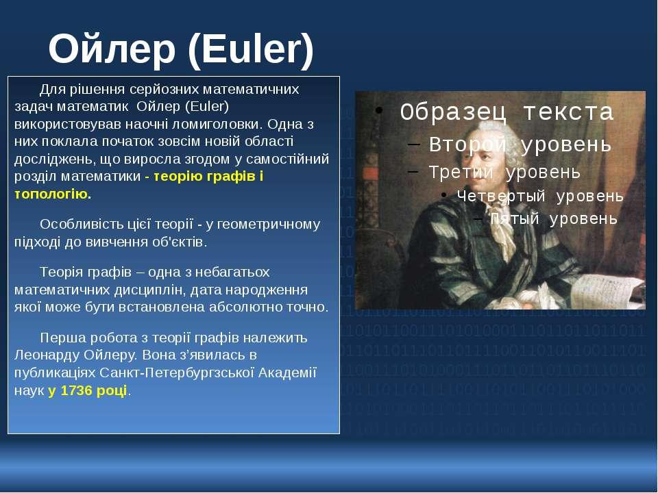 Ойлер (Euler) Для рішення серйозних математичних задач математик Ойлер (Euler...