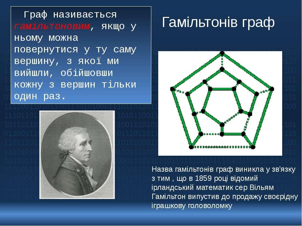 Гамільтонів граф Граф називається гамільтоновим, якщо у ньому можна повернути...