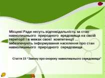 Місцеві Ради несуть відповідальність за стан навколишнього природного ередови...