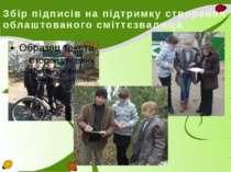 Збір підписів на підтримку створення облаштованого сміттєзвалища