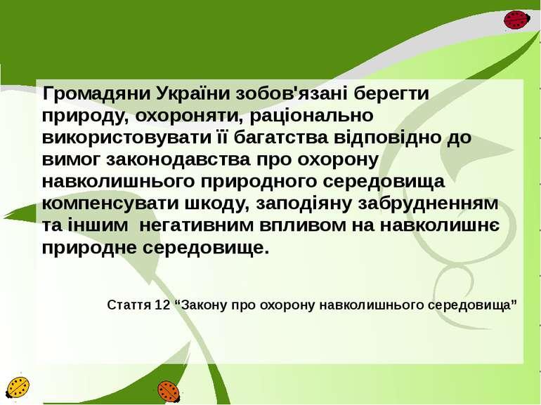 Громадяни України зобов'язані берегти природу, охороняти, раціонально викорис...