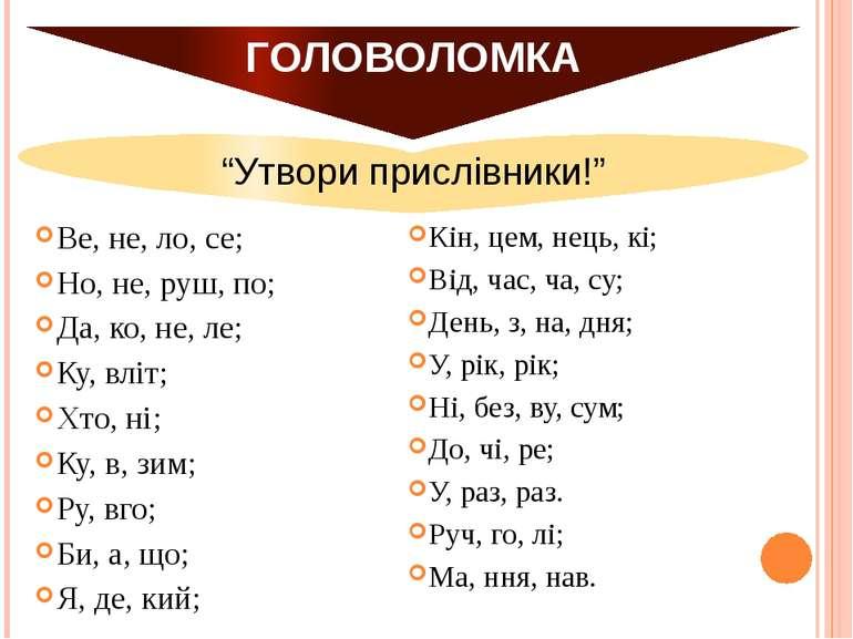 Ве, не, ло, се; Но, не, руш, по; Да, ко, не, ле; Ку, вліт; Хто, ні; Ку, в, зи...
