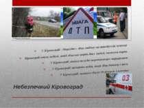 Небезпечний Кіровоград У Кіровограді «Мерседес» збив людину на автобусній зуп...