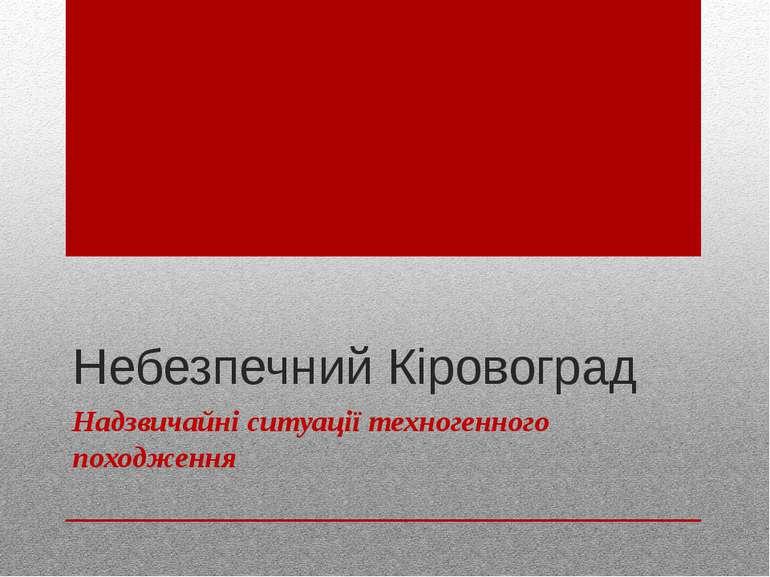 Небезпечний Кіровоград Надзвичайні ситуації техногенного походження